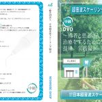 DVD&教本ジャッケットデザイン