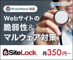 Webサイトの安全確認!!