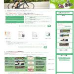 ワードプレスでのホームページ制作は板橋区高島平地区にありますビュープラン二ングにご相談ください。