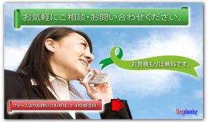 ワードプレスのホームページ制作会社(株)ビュープランニングのお問い合わせフォーム