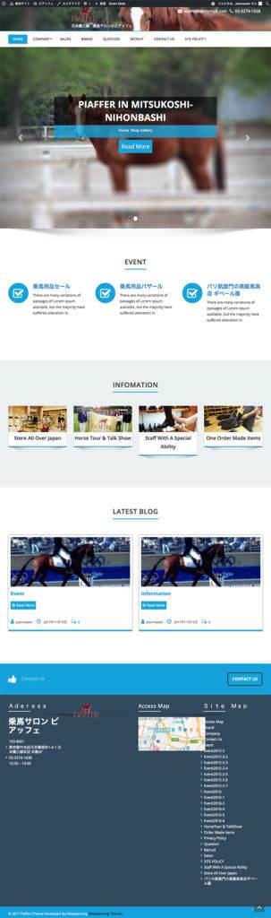ビュープラン二ング、ホームページ制作実績